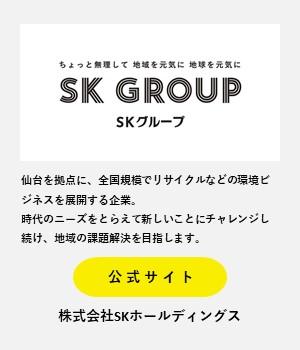 SKグループ