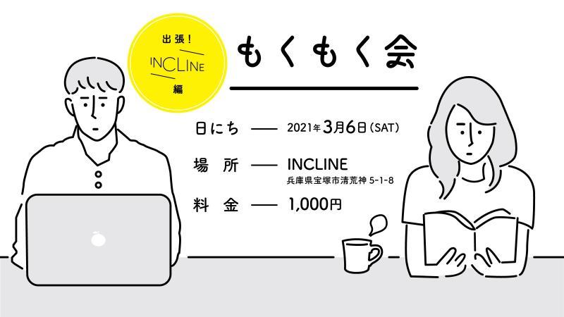 もくもく会 〜 出張!INCLINE 編 〜