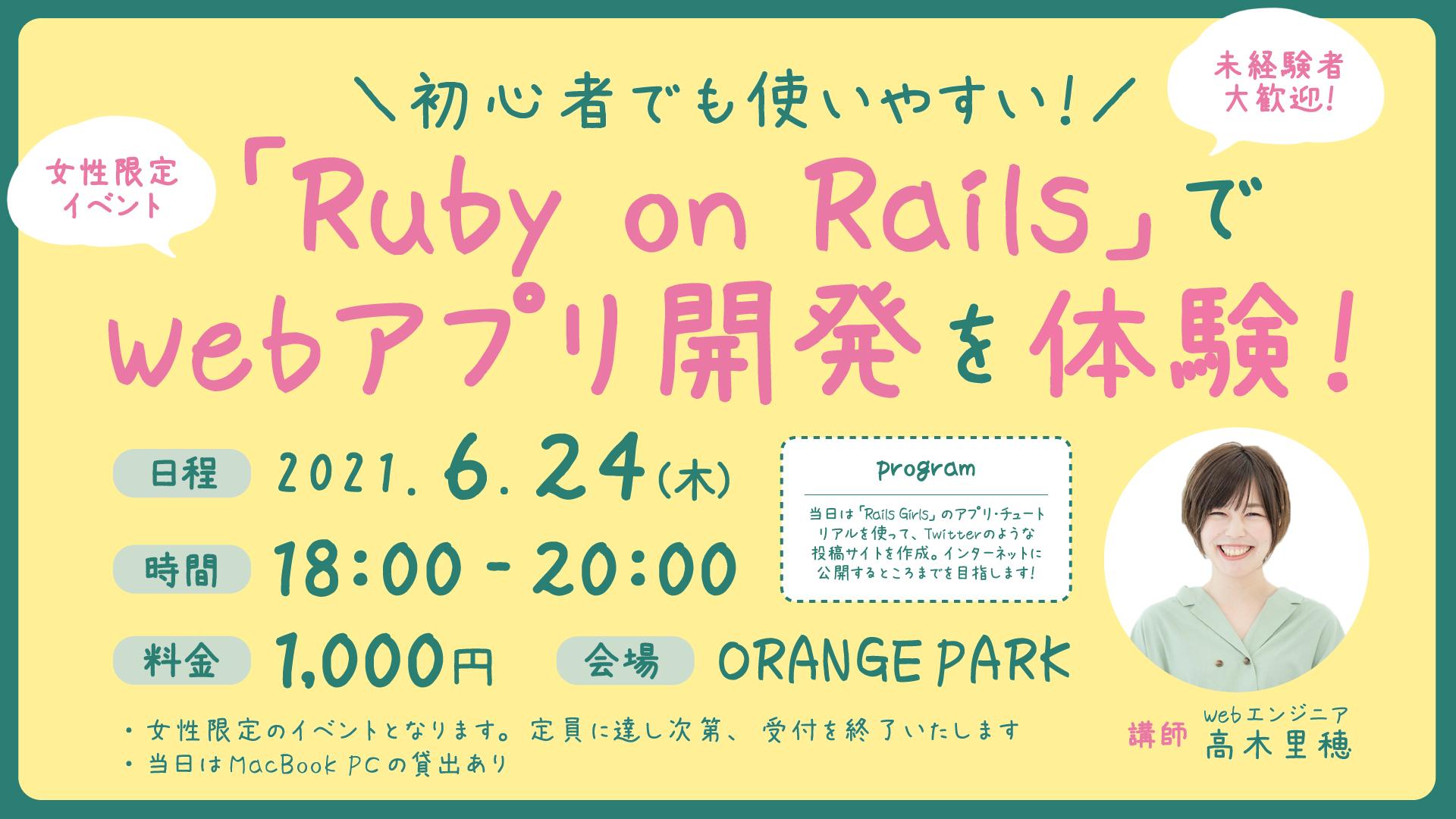 【女性限定】【未経験者大歓迎】 初心者でも使える!「Ruby on Rails」でWebアプリ開発を体験!
