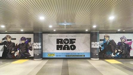 にじさんじ所属VTuberユニット「ROF-MAO(ろふまお)」駅広告が渋谷駅(東京)に登場!2021年10月25日(月)より掲出!