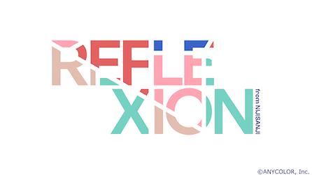 にじさんじカバーソングアルバム『Reflexion』発売決定!!本日2021年10月4日(月)より予約受付開始!