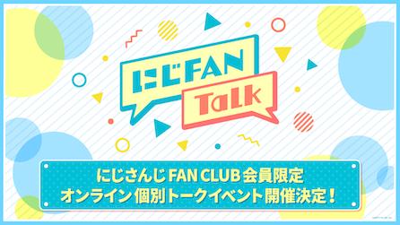 「にじさんじ FAN CLUB」会員限定!オンライン個別トークイベント『にじFANTalk』2021年10月開催決定!