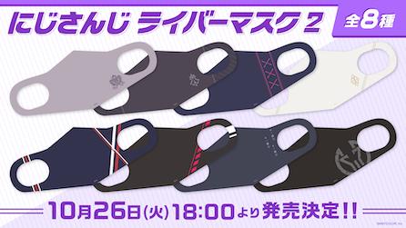 「にじさんじライバーマスク第2弾」2021年10月26日(火)18時より販売決定!
