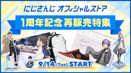 「にじさんじオフィシャルストア」1周年!2021年9月14日(火)12時より4企画のグッズ再販売を開始!