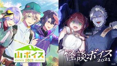 「にじさんじ山ボイス2021」「にじさんじ怪談ボイス2021」8月20日(金)より発売決定!