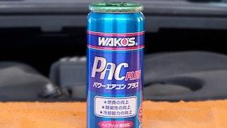 WAKO'Sパワーエアコンプラス