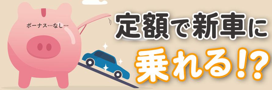 1万円台ボーナスなしのリース車