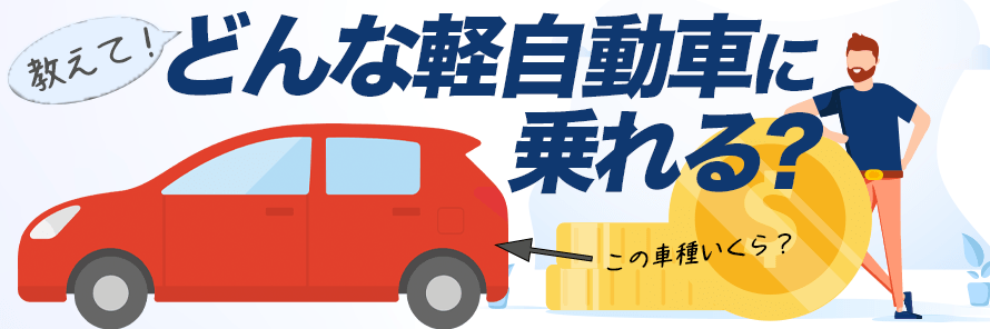 軽自動車のリース料金について