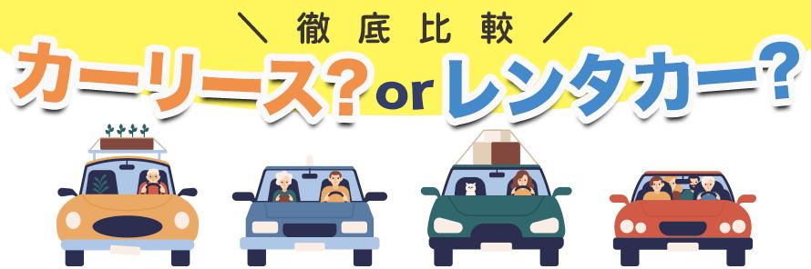 マイカーとレンタカーの比較