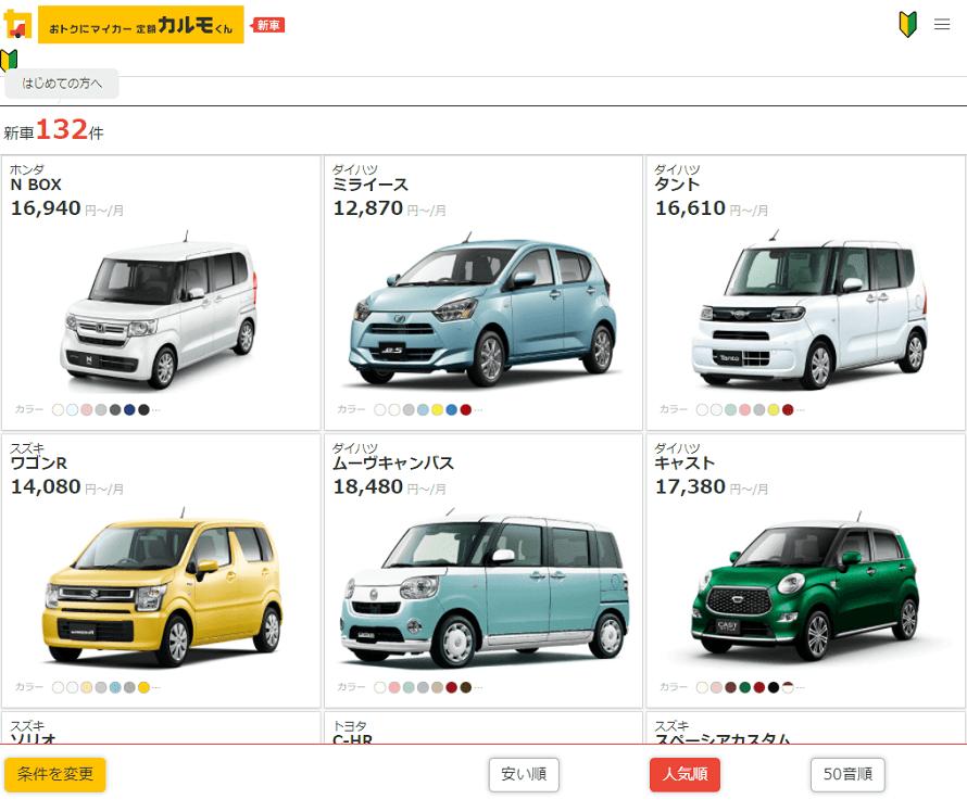 公式サイトから乗りたい車を見つける