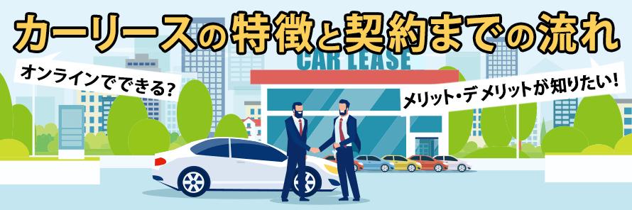 車のリースの契約について