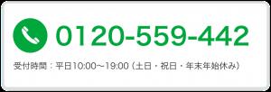 電話0120-559-442