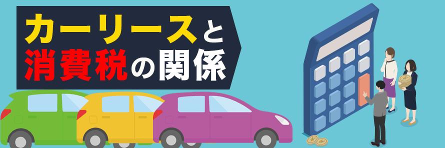 消費税が増税すると車のリース料金はどうなる?