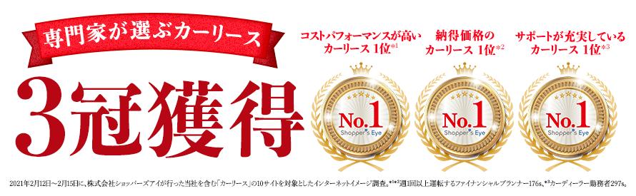 日本一安いカーリースで1位を獲得