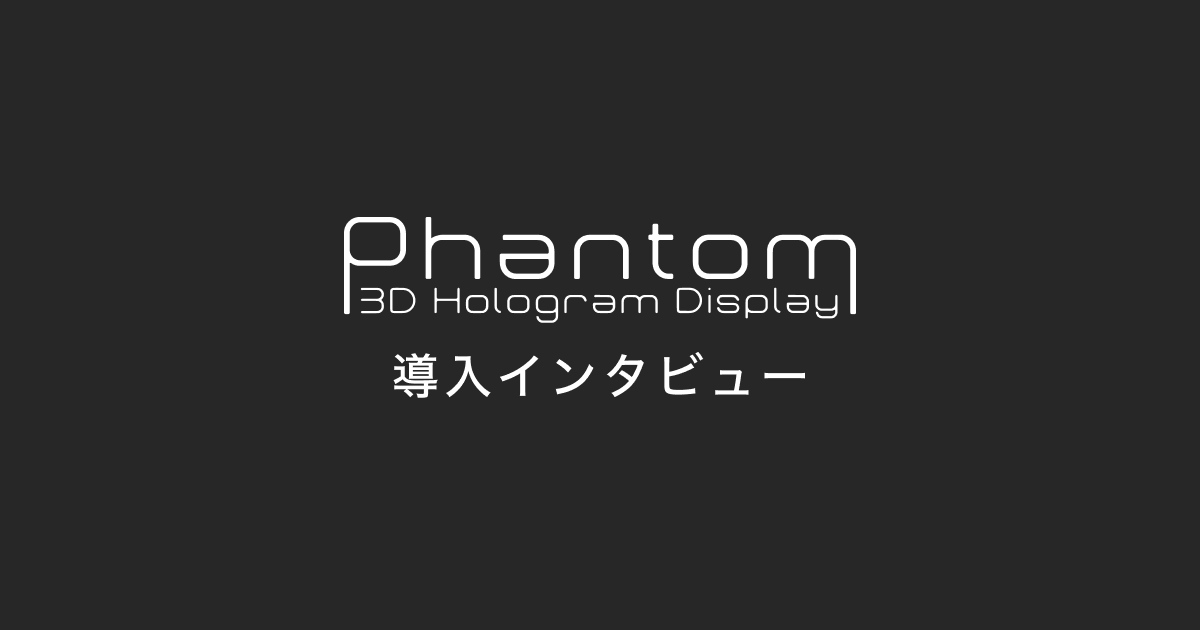 コロナ禍でオンライン配信での開催となった日本青年会議所京都ブロック大会の会長あいさつで、80年後の会長との対話を3D Phantomを活用して実現
