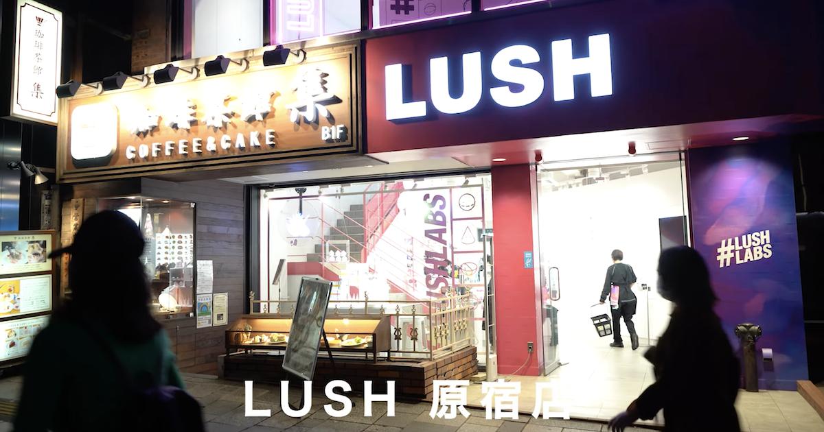 【3D Phantom導入事例】LUSH原宿店