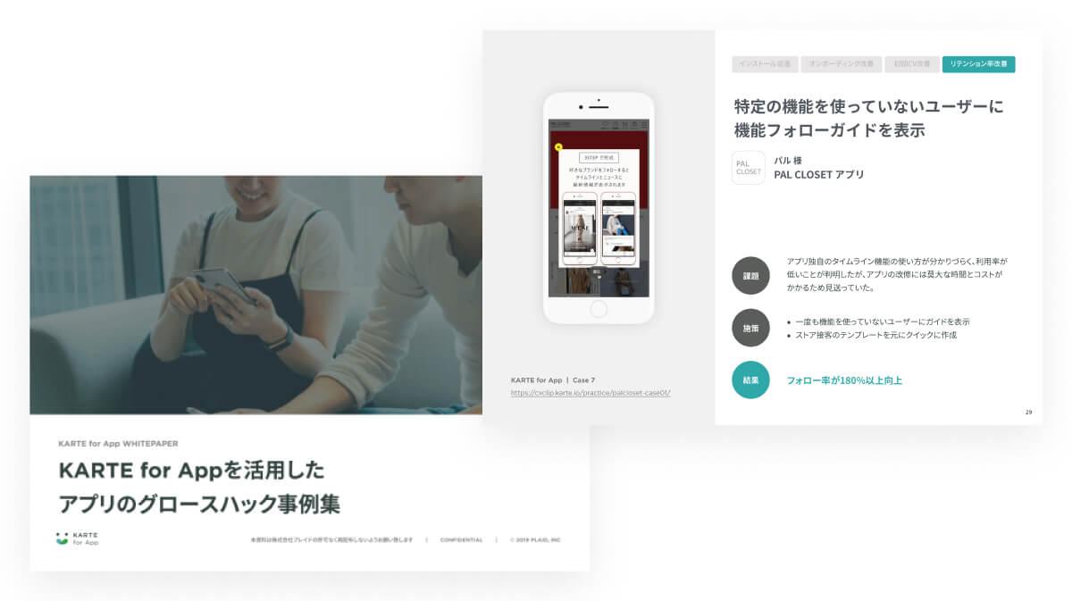アプリグロースハック事例集