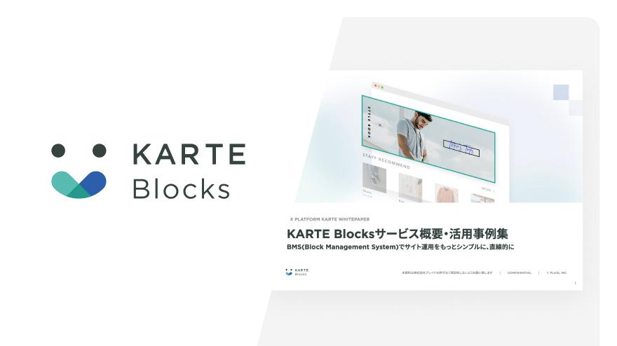 KARTE Blocks 資料