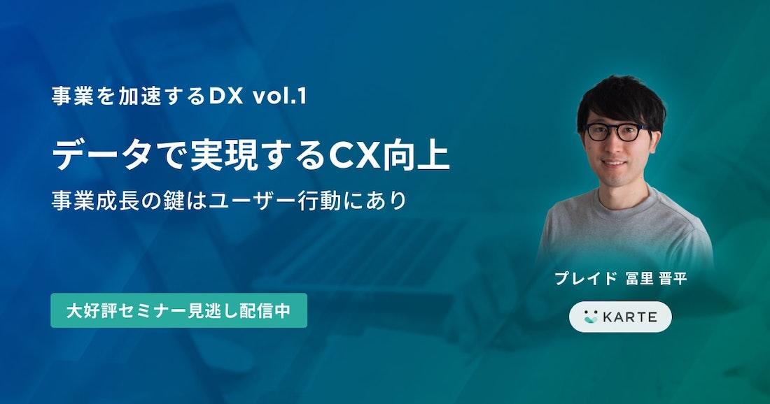 データで実現するCX向上 〜事業成長の鍵はユーザー行動にあり〜