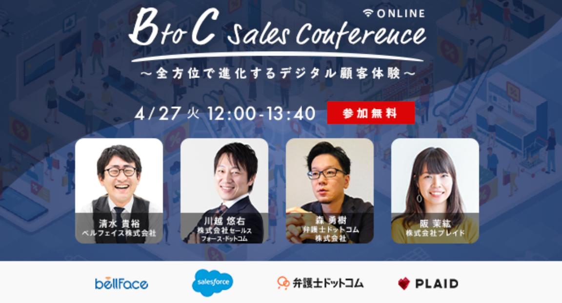 BtoC Sales Conference