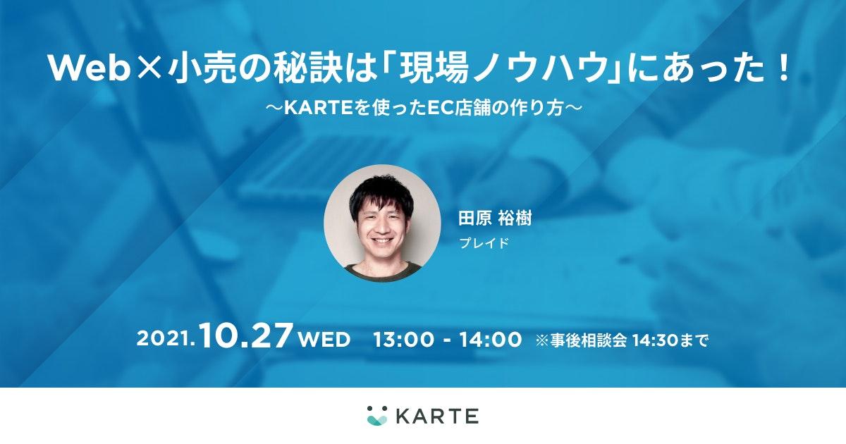 Web×小売の秘訣は「現場ノウハウ」にあった! KARTEを使ったEC店舗の作り方