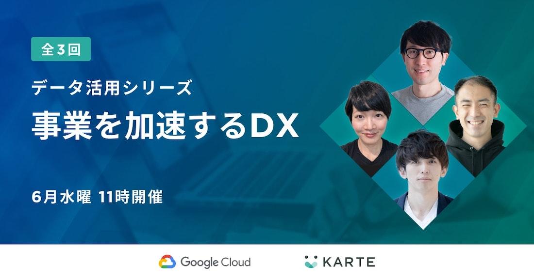 事業を加速するDX