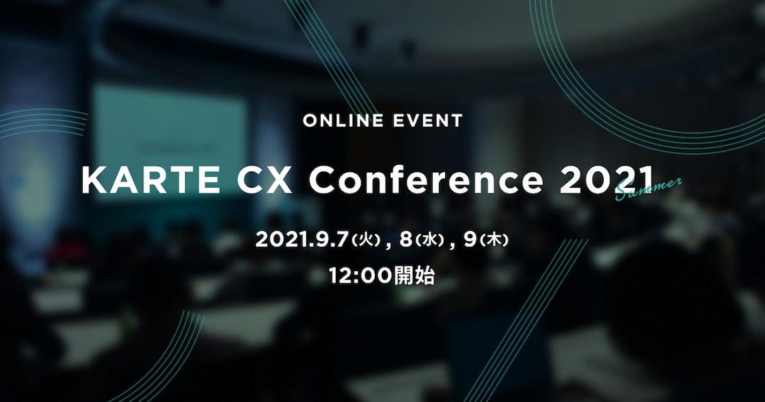 KARTE CX Conference 2021 Summer
