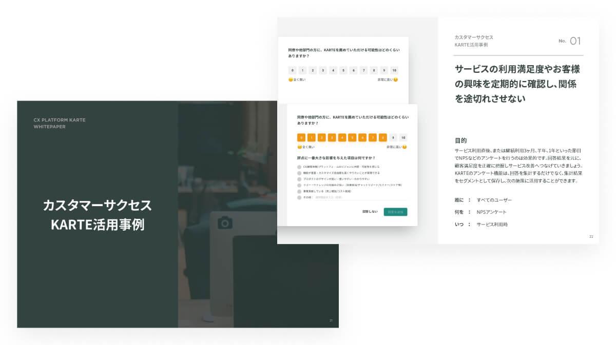 カスタマーサクセス事例集