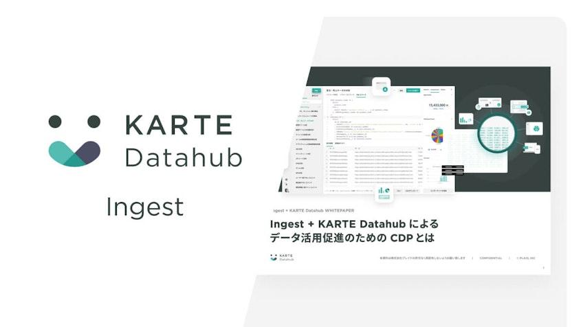 Ingest + KARTE Datahub 資料