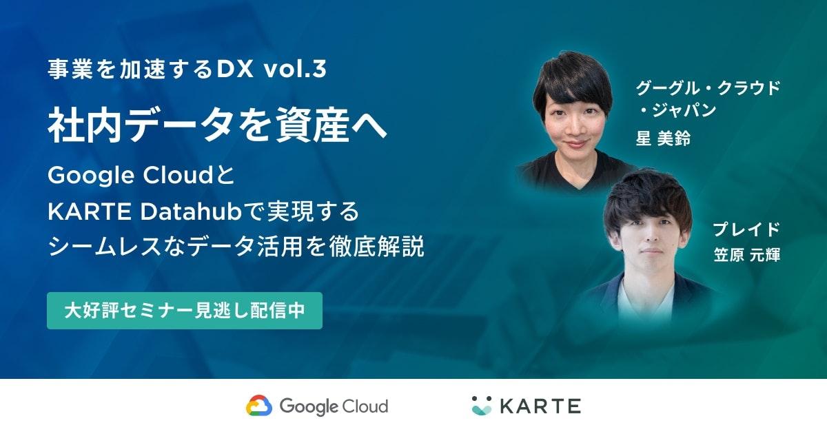 社内データを資産へ  〜Google CloudとKARTE Datahubで実現するシームレスなデータ活用を徹底解説〜