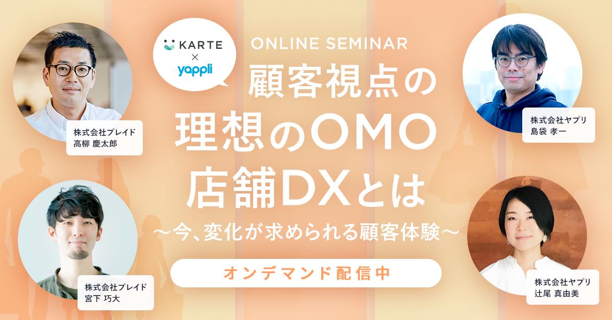 顧客視点の理想のOMO・店舗DXとは 〜今、変化が求められる顧客体験〜