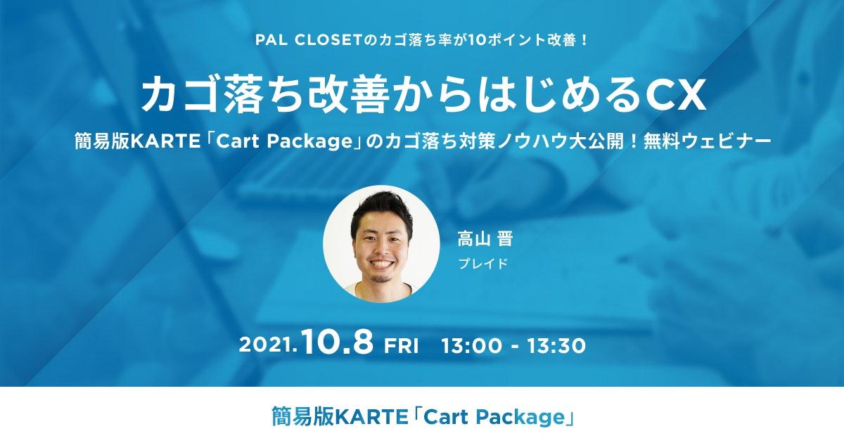 カゴ落ち改善からはじめるCX 簡易版KARTE「Cart Package」のカゴ落ち対策ノウハウ大公開!無料ウェビナー
