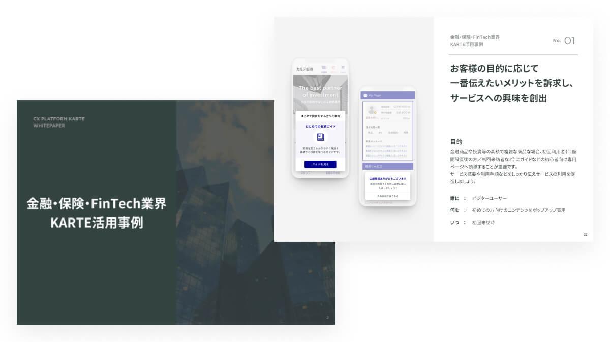 金融・保険・FinTech業界 活用事例集