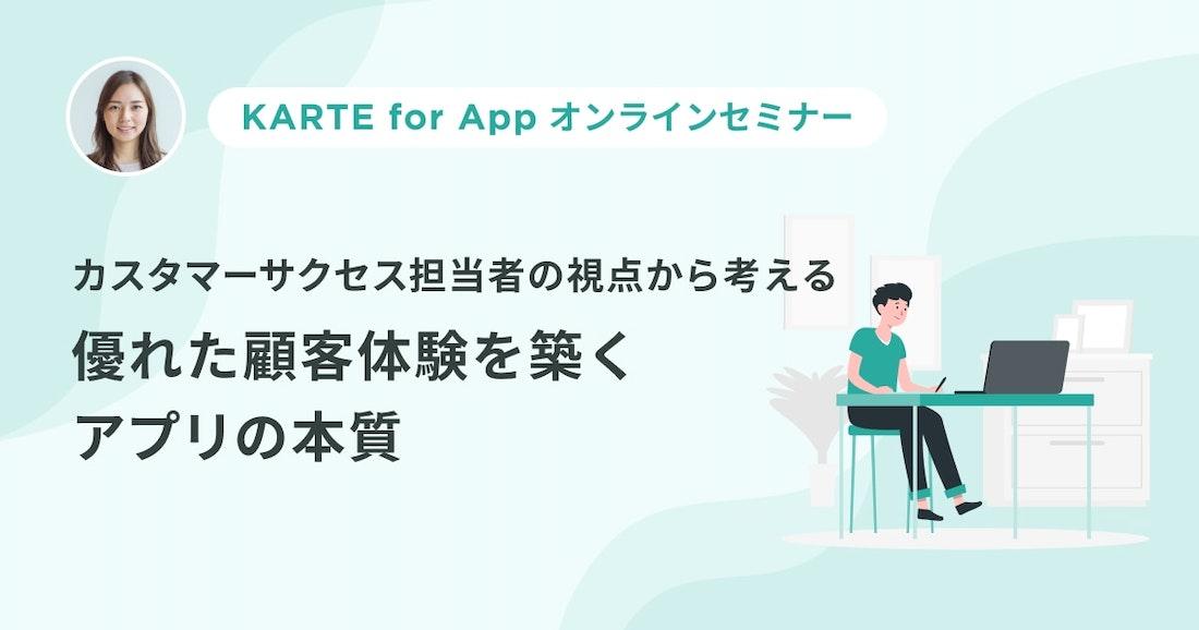 カスタマーサクセス担当者の視点から考える優れた顧客体験を築くアプリの本質〜KARTE for App オンラインセミナー〜