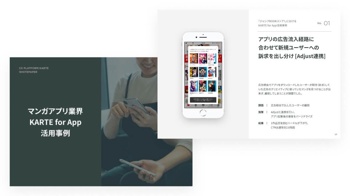 マンガアプリ業界におけるKARTEの活用事例