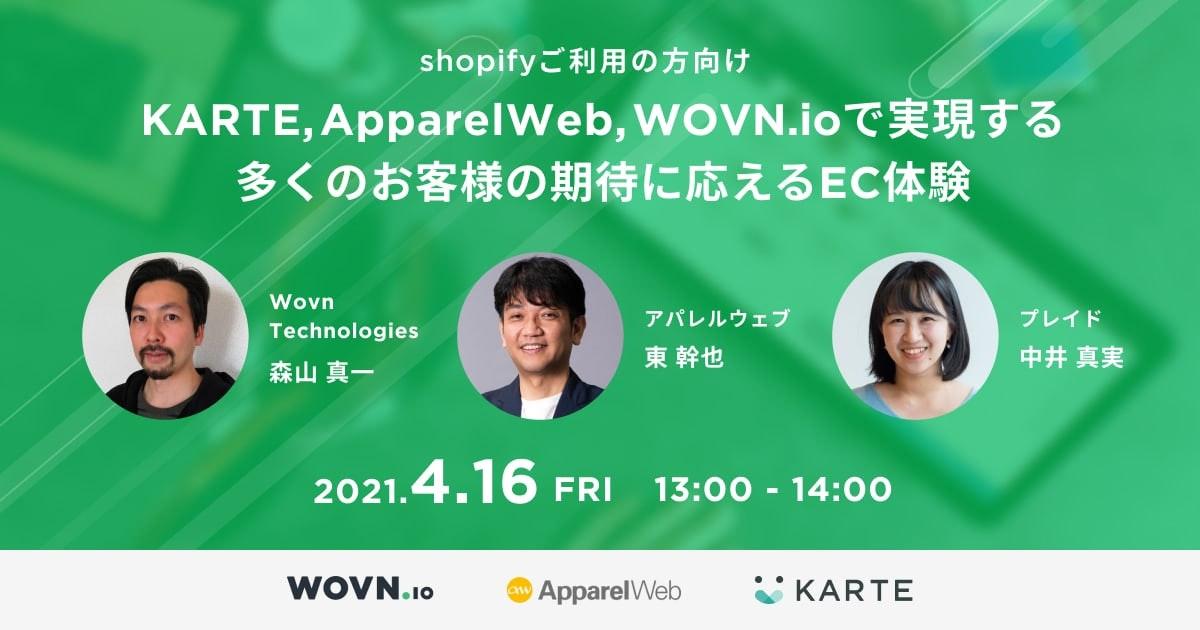 KARTE,ApparelWeb,WOVN.ioで実現する 多くのお客様の期待に応えるEC体験