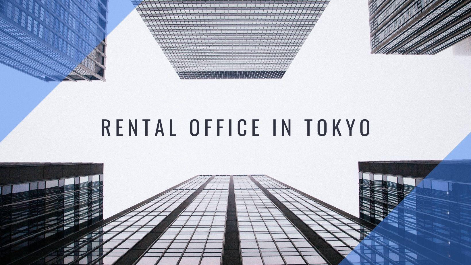 【レンタルオフィス】東京の格安料金&登記可能なオフィス15選!