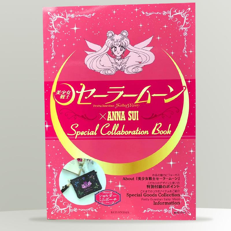 美少女戦士セーラームーン×ANNA SUI Special Collaboration Book