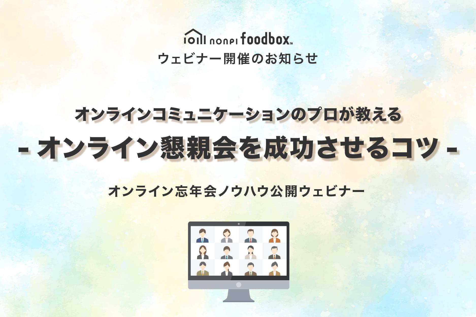 """""""オンラインコミュニケーションのプロ""""ノンピが、2021年の「オンライン忘年会 」をサポートします!ノウハウ公開ウェビナー全6回開催。"""
