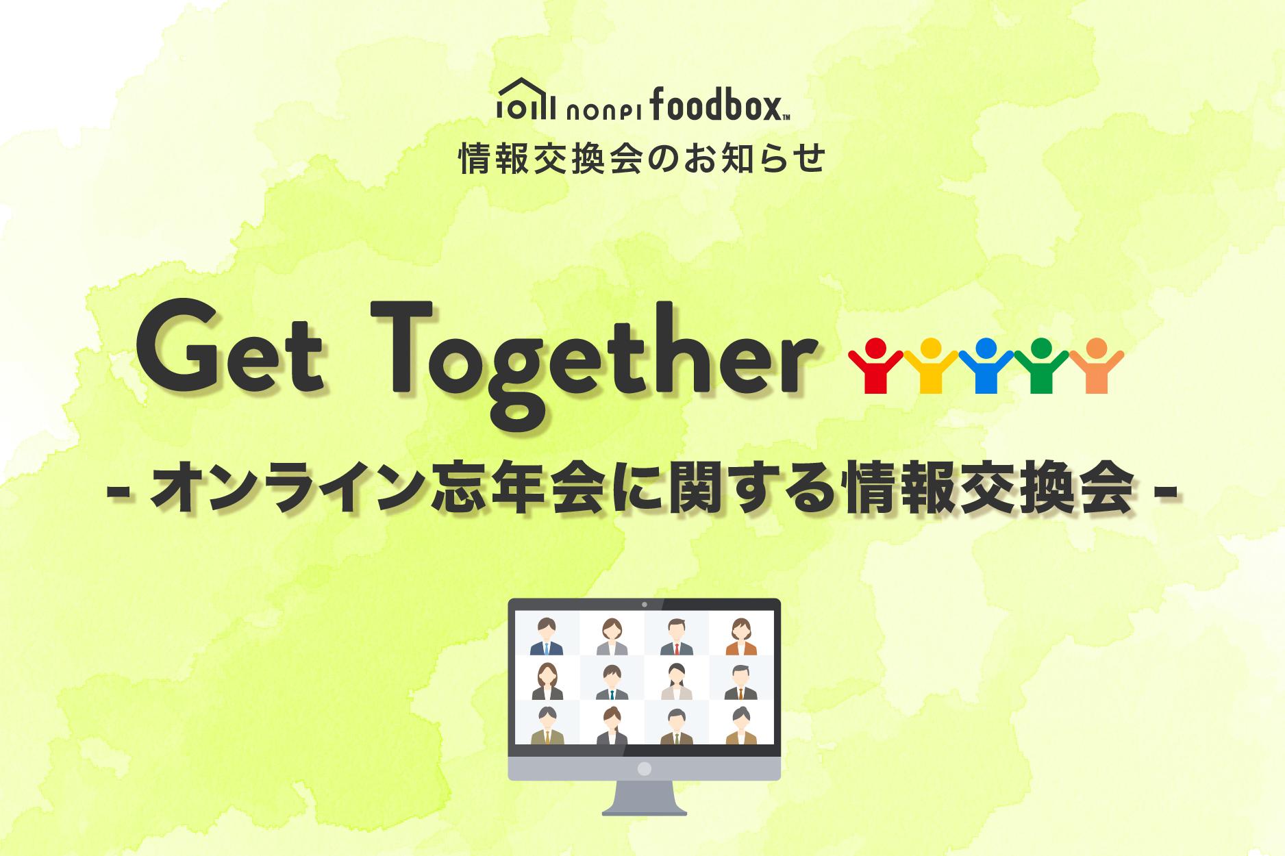 〈オンライン忘年会開催に悩む幹事必見〉ノンピ主催の「オンライン情報交換会」開催。企業のオンラインコミュニケーションを全力でサポートします!