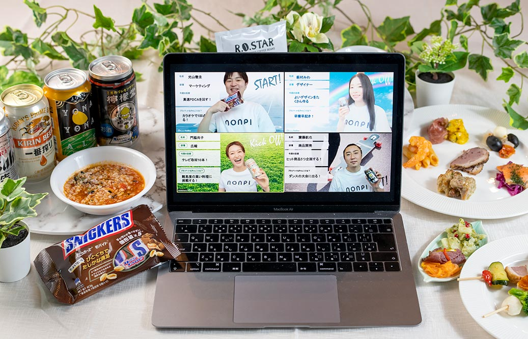 チームプロジェクトや全社でのオンラインキックオフに。食事&ドリンクの他にも特典満載!nonpi foodbox™から「キックオフプラン」が期間限定で登場。