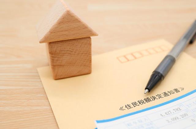 不動産売却時にかかる住民税はいつ払う?納税時期や計算方法を説明