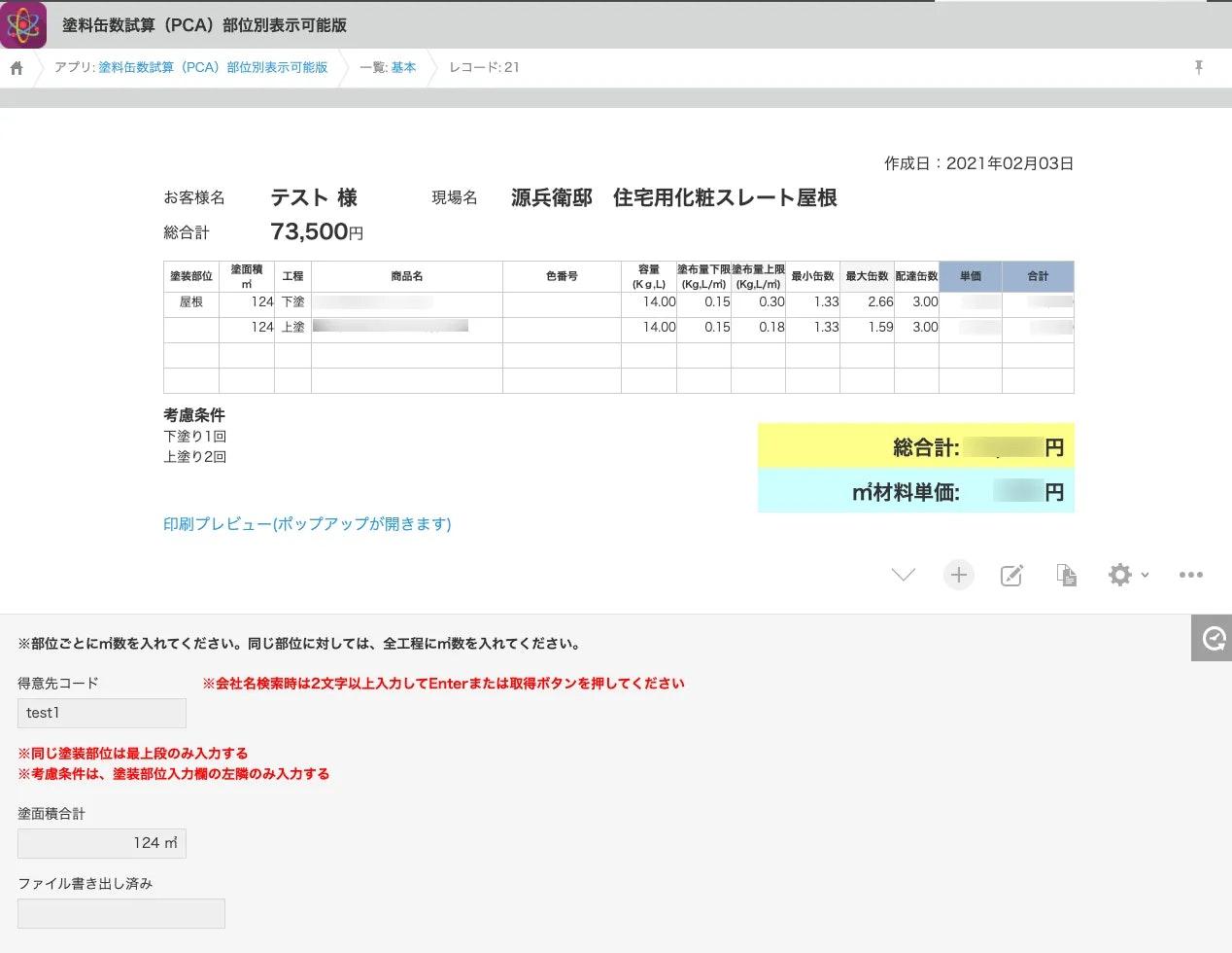 塗料缶数試算アプリ