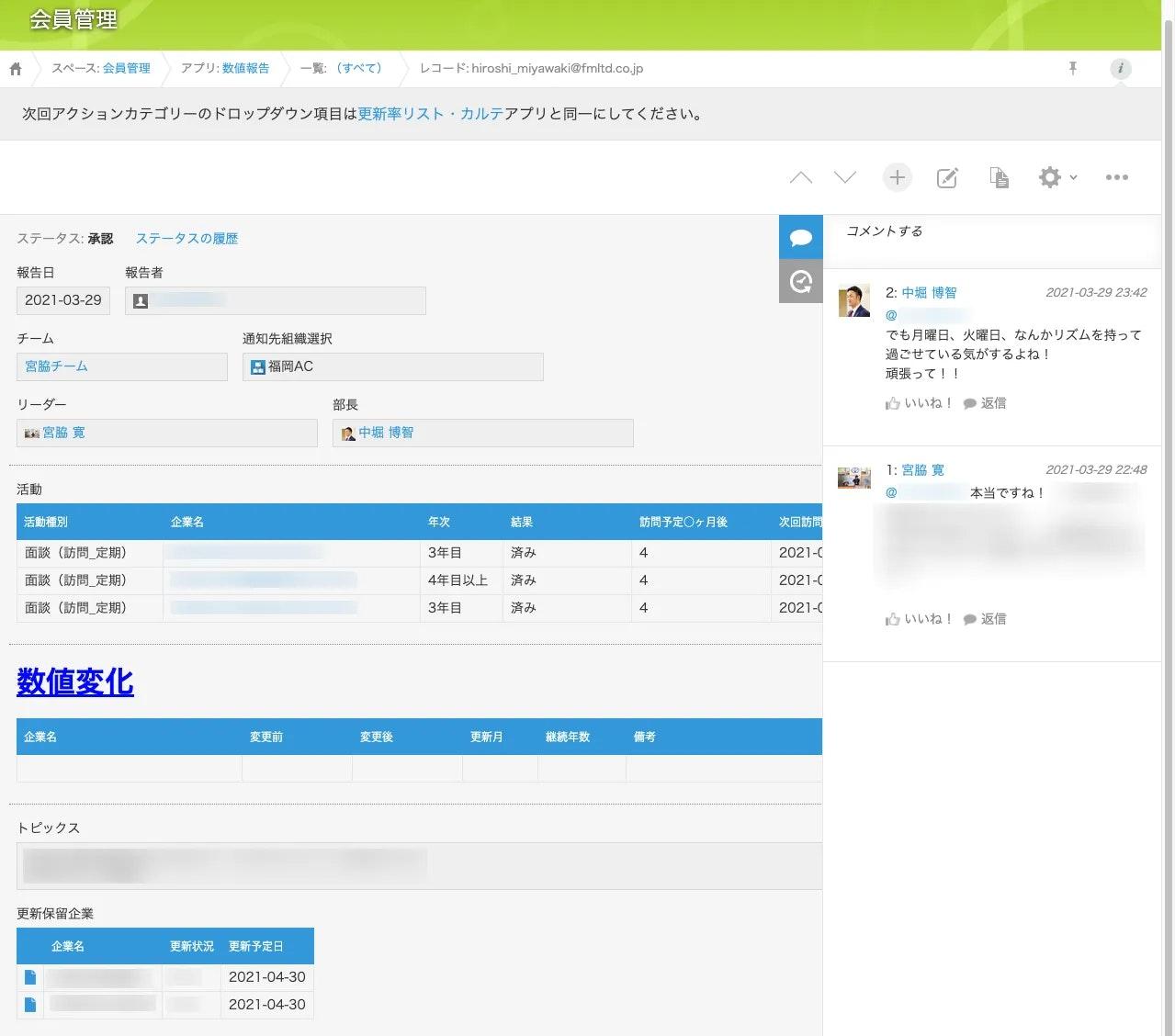 日報アプリ