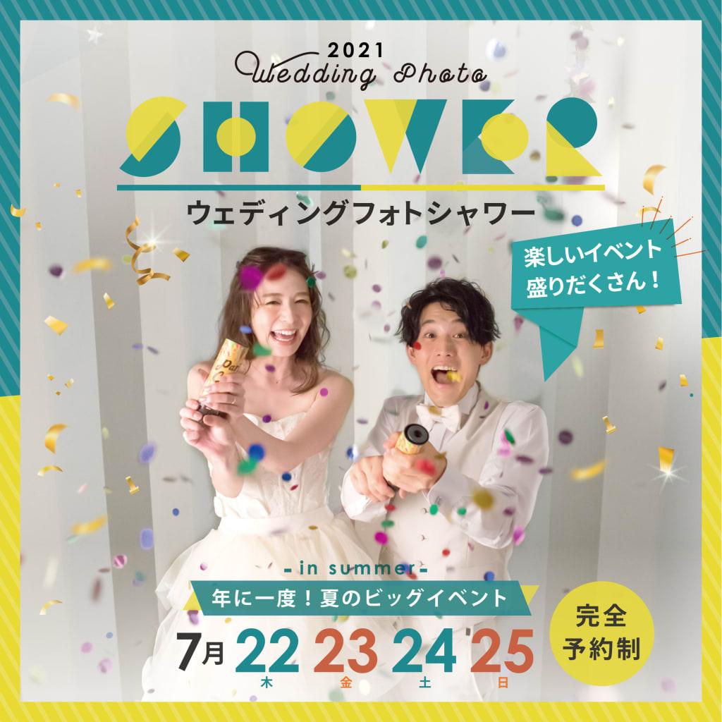 【7/22~25】ウエディングフォトシャワー in Summer(お得な特典・イベントありの限定ブライダル相談会開催)💐