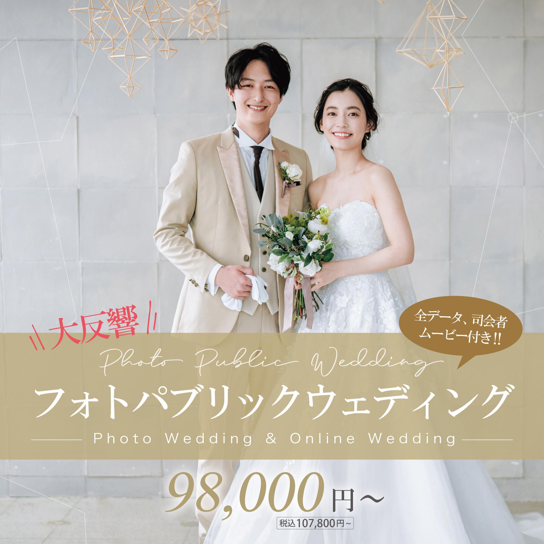 【大反響プラン!】フォトパブリックウェディング(フォトウェディング+オンライン結婚式)