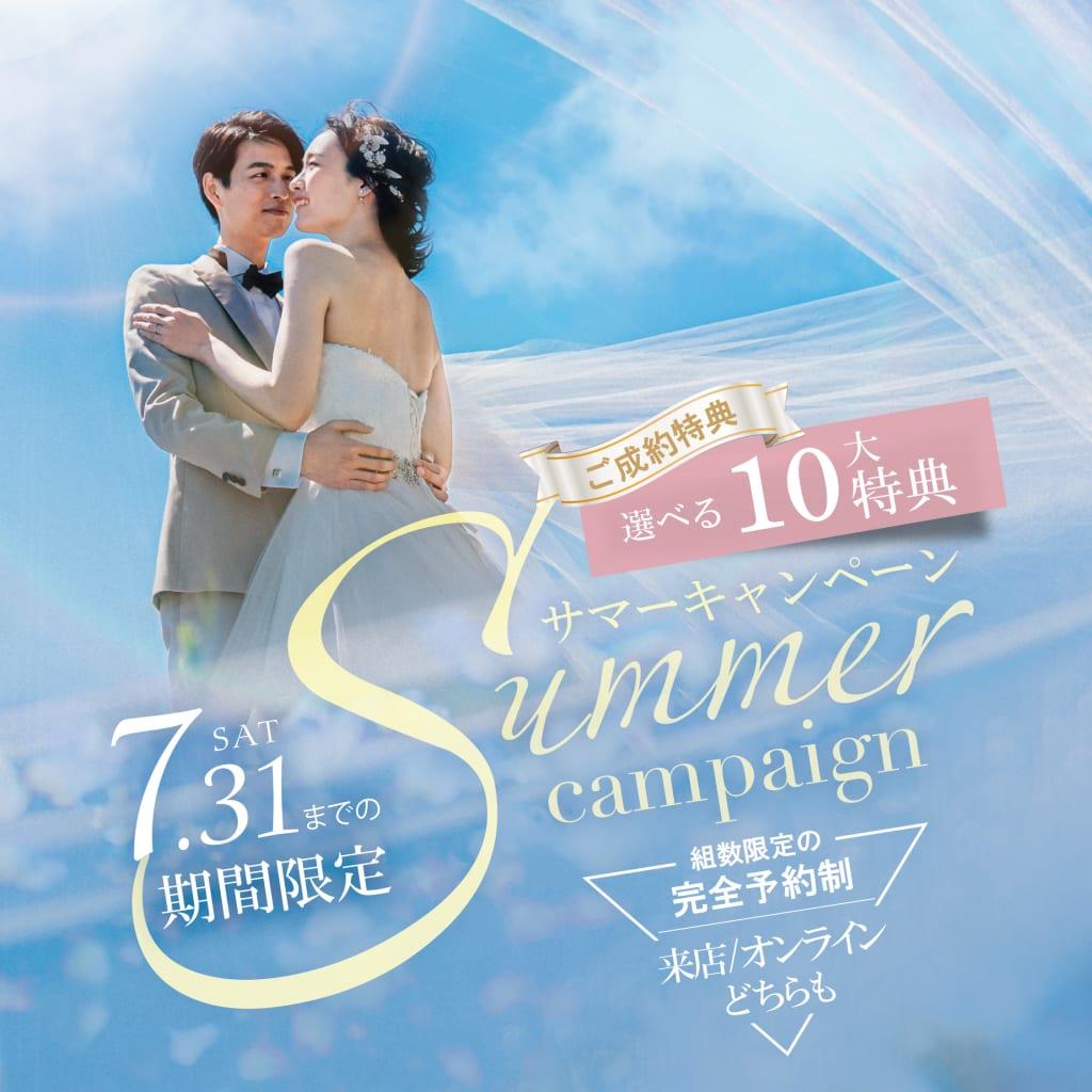 【完全予約制&豪華特典付き】Summer キャンペーン🍨**