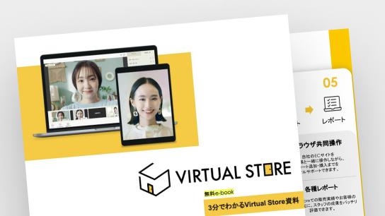 Virtual Store 3minutes material
