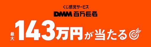 くじ感覚サービス「DMM百万長者」最大143万円が当たる