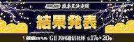 9/21更新【最終結果発表】岐阜競輪 GⅡ「共同通信社杯」投票王決定戦